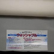 洗える長襦袢 絹 夏 ウォッシャブルシルク